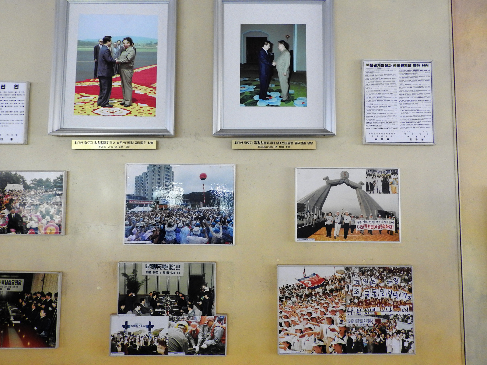 "In a hall near the DMZ, photos depict 2000 and 2007 meetings between North and South discussing reunification, as well as the support of the people in both South and North. Our guide at Panmunjom noted: ""On July 7, 1994, the day before he died, President Kim Il-Sung was looking through documents regarding reunification. He devoted his whole life to this."""